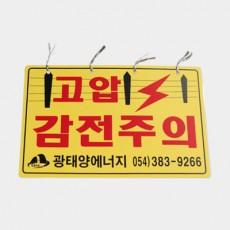 위험 표지판